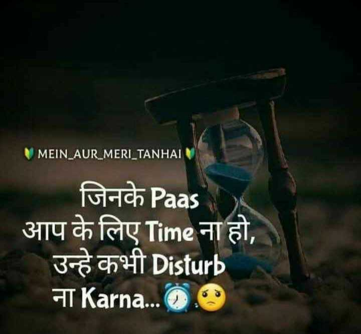 💔 दर्द-ए-दिल - MEIN _ AUR _ MERI _ TANHAIV जिनके Paas आप के लिए Time ना हो , उन्हे कभी Disturb ना Karna . . . OD - ShareChat