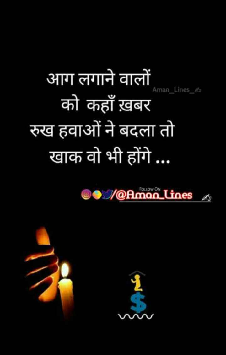 💔 दर्द-ए-दिल - Aman _ Lines _ s आग लगाने वालों को कहाँ ख़बर रुख हवाओं ने बदला तो खाक वो भी होंगे . . . FOLLOW ON OI @ Amanelines - ShareChat