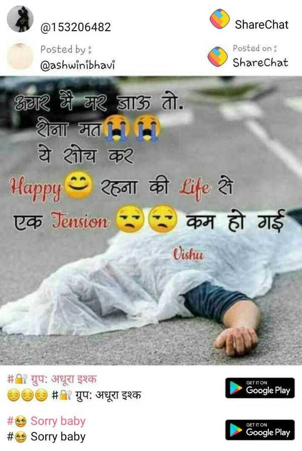 💔 दर्द-ए-दिल - @ 153206482 ShareChat Posted by : @ ashwinibhavi Posted on : ShareChat अगर मैं मर जाऊ तो . रोना मत 0 ये सोच कर Happy Bolt ant Life 27 एक Jension D कम हो गई Vishu GET IT ON 23 ग्रुप : अधूरा इश्क 999 # 1 ग्रुप : अधूरा इश्क Google Play GET IT ON # Sorry baby # Sorry baby Google Play - ShareChat