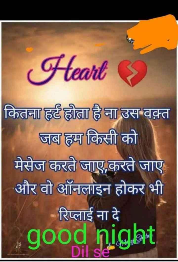 💔 दर्द-ए-दिल - Heart कितना हर्ट होता है ना उस वक़्त जब हम किसी को मेसेज करते जाए , करते जाए और वो ऑनलाइन होकर भी रिप्लाई ना दे good night Dil se - ShareChat