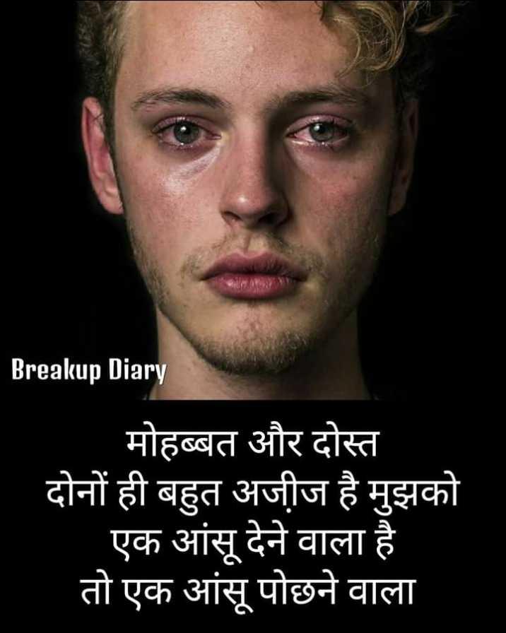 💔 दर्द-ए-दिल - Breakup Diary मोहब्बत और दोस्त दोनों ही बहुत अजीज है मुझको - एक आंसू देने वाला है तो एक आंसू पोछने वाला - ShareChat