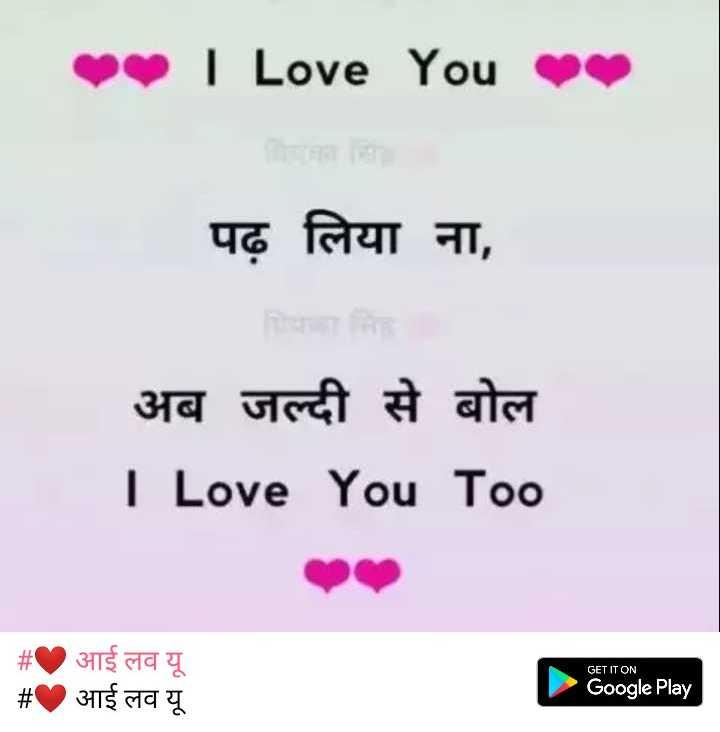 💔 दर्द-ए-दिल - . . I Love You . . पढ़ लिया ना , अब जल्दी से बोल I Love You Too GET IT ON _ _ _ # # आई लव यू आई लव यू Google Play - ShareChat