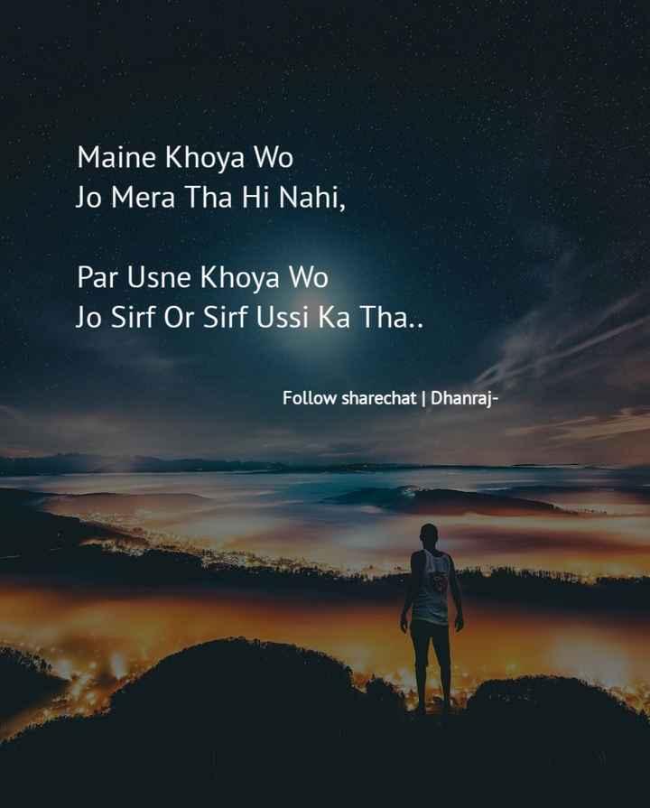 💔दर्द-ए-दिल - Maine Khoya Wo Jo Mera Tha Hi Nahi , Par Usne Khoya Wo Jo Sirf Or Sirf Ussi Ka Tha . . Follow sharechat   Dhanraj - ShareChat
