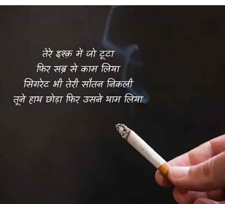 💔दर्द-ए-दिल - तेरे इश्क़ में जो टूटा फिर सब्र से काम लिया सिगरेट भी तेरी सौतन निकली तूने हाथ छोड़ा फिर उसने थाम लिया - ShareChat