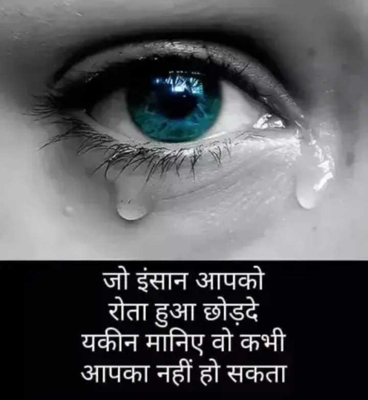 💔 दर्द-ए-दिल - जो इंसान आपको रोता हुआ छोड़दे यकीन मानिए वो कभी आपका नहीं हो सकता - ShareChat