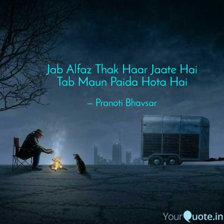 💔 दर्द-ए-दिल - Jab Alfaz Thak Haar Jaate Hai Tab Maun Paida Hota Hai – Pranoti Bhavsar YourQuote . in - ShareChat