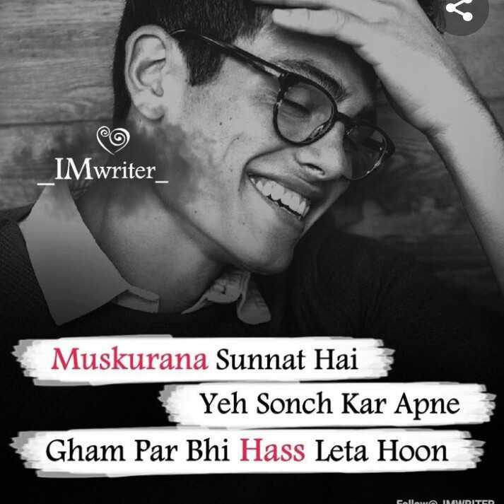 💔दर्द-ए-दिल - IMwriter Muskurana Sunnat Hai ? Yeh Sonch Kar Apne Gham Par Bhi Hass Leta Hoon WRITER - ShareChat