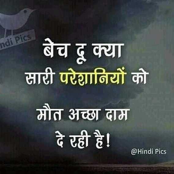 💔 दर्द-ए-दिल - ndi Pics बेच दू क्या सारी परेशानियों को मौत अच्छा दाम दे रही है ! @ Hindi Pics - ShareChat
