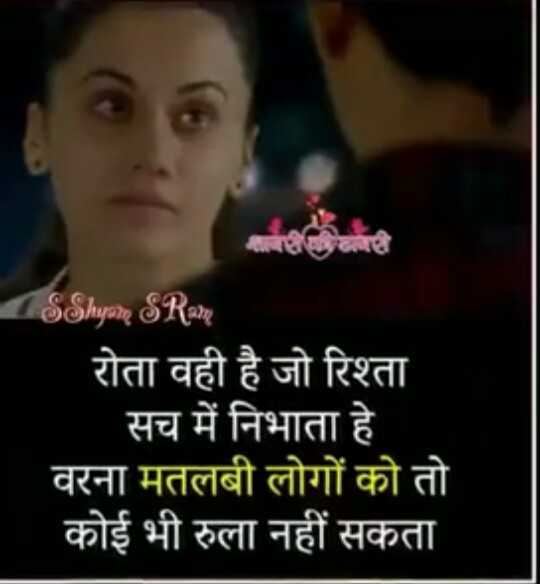 💔दर्द-ए-दिल - सावखलत SShyare SRAM रोता वही है जो रिश्ता सच में निभाता हे । वरना मतलबी लोगों को तो कोई भी रुला नहीं सकता - ShareChat