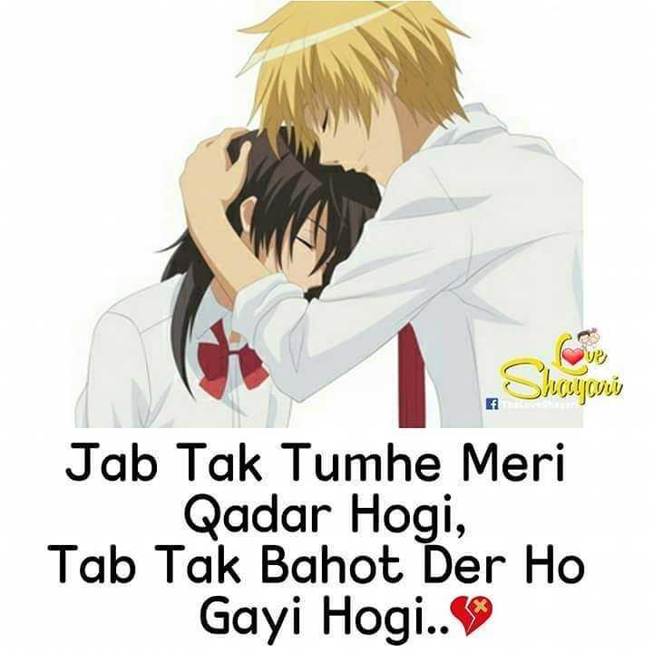 💔 दर्द-ए-दिल - ә , M houjours Jab Tak Tumhe Meri Qadar Hogi , Tab Tak Bahot Der Ho Gayi Hogi . . S - ShareChat