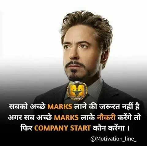 💔 दर्द-ए-दिल - FROTIVATIONAL ' सबको अच्छे MARKS लाने की जरूरत नहीं है । ' अगर सब अच्छे MARKS लाके नौकरी करेंगे तो फिर COMPANY START कौन करेंगा । @ Motivation _ line _ - ShareChat