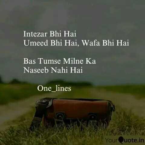 💔दर्द-ए-दिल - Intezar Bhi Hai Umeed Bhi Hai , Wafa Bhi Hai Bas Tumse Milne Ka Naseeb Nahi Hai One _ lines YourQuote . in - ShareChat