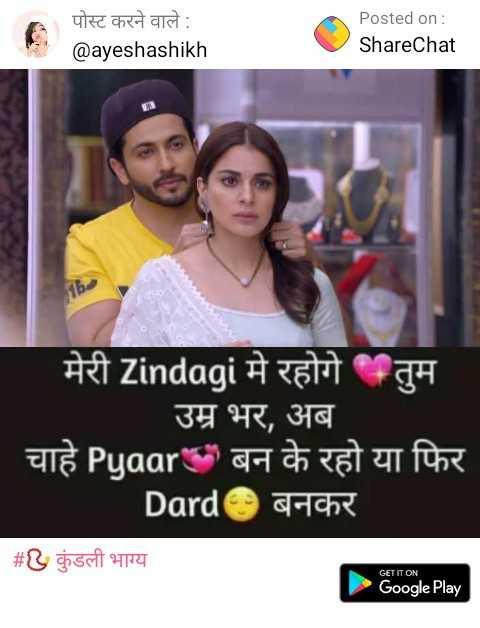 💔दर्द-ए-दिल - पोस्ट करने वाले : @ ayeshashikh Posted on : ShareChat मेरी Zindagi मे रहोगे तुम उम्र भर , अब चाहे Pugar बन के रहो या फिर Dard बनकर # G कुंडली भाग्य GET IT ON Google Play - ShareChat