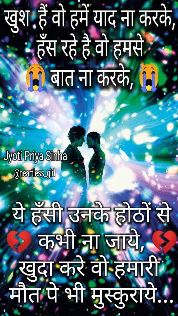 💔दर्द-ए-दिल - खुश हैं वो हमें याद ना करके , * हँस रहे है वो हमसे 6 बात ना करके , 6 Jyoti Priya Sinha @ heartless _ gid ये हँसी उनके होठों से कभी ना जाये , खुदा करे वो हमारी मौत पे भी मुस्कुराये . . . - ShareChat