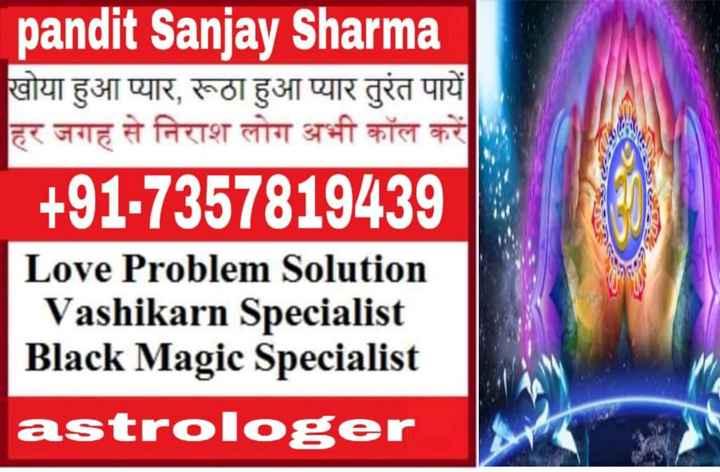 💔 दर्द-ए-दिल - pandit Sanjay Sharma खोया हुआ प्यार , रूठा हुआ प्यार तुरंत पायें हर जगह से निराश लोग अभी कॉल करें । + 91 - 7357819439 Love Problem Solution Vashikarn Specialist Black Magic Specialist astrologer - ShareChat