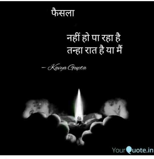 💔 दर्द-ए-दिल - फैसला नहीं हो पा रहा है तन्हा रात है या मैं - Kavya Gupta YourQuote . in - ShareChat