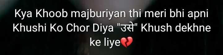 💔 दर्द-ए-दिल - Kya Khoob majburiyan thi meri bhi apni Khushi Ko Chor Diya 3 Khush dekhne ke liye - ShareChat
