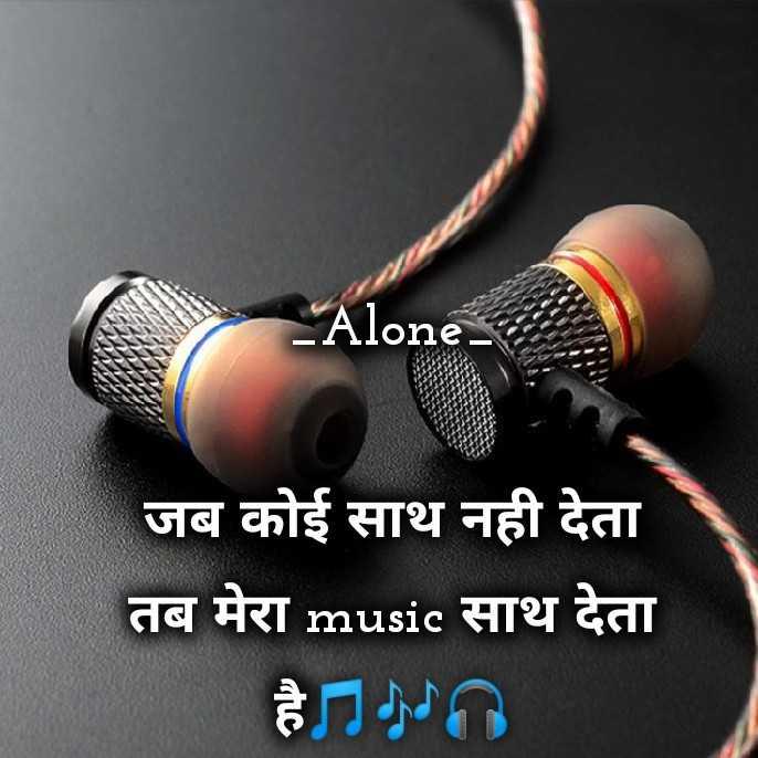💔 दर्द-ए-दिल - Alone जब कोई साथ नही देता तब मेरा music साथ देता - ShareChat