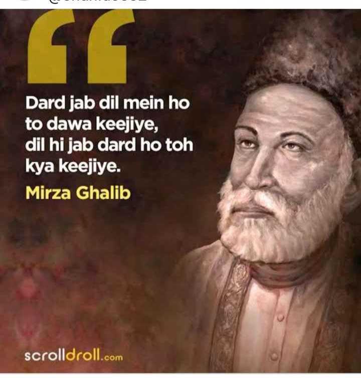 💔 दर्द-ए-दिल - Dard jab dil mein ho to dawa keejiye , dil hi jab dard ho toh kya keejiye . Mirza Ghalib scrolldroll . com - ShareChat