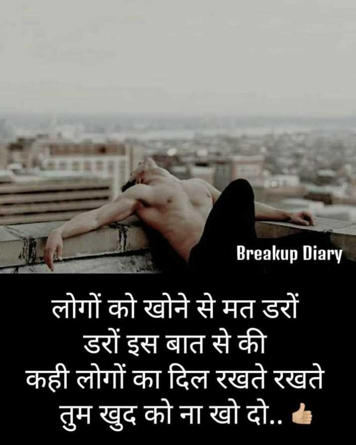 💔 दर्द-ए-दिल - Breakup Diary लोगों को खोने से मत डरों _ _ _ डरों इस बात से की कही लोगों का दिल रखते रखते तुम खुद को ना खो दो . . . - ShareChat