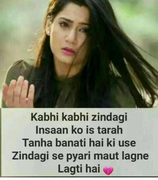 💔दर्द-ए-दिल - Kabhi kabhi zindagi Insaan ko is tarah Tanha banati hai ki use Zindagi se pyari maut lagne Lagti hai - ShareChat