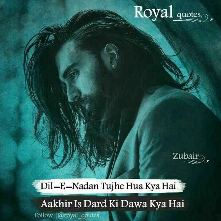 💔 दर्द-ए-दिल - Royal quotes , Zubairo , Dil - E – Nadan Tujhe Hua Kya Hai Aakhir Is Dard Ki Dawa Kya Hai Follow @ royal _ qoutes - ShareChat