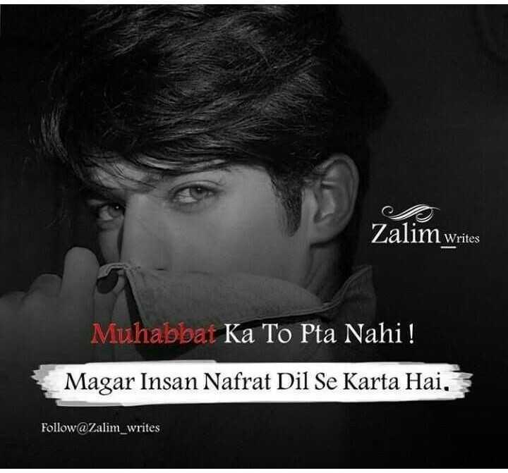 💔दर्द-ए-दिल - Zalim write I Writes Muhabbat Ka To Pta Nahi ! Magar Insan Nafrat Dil Se Karta Hai . Follow @ Zalim _ writes - ShareChat