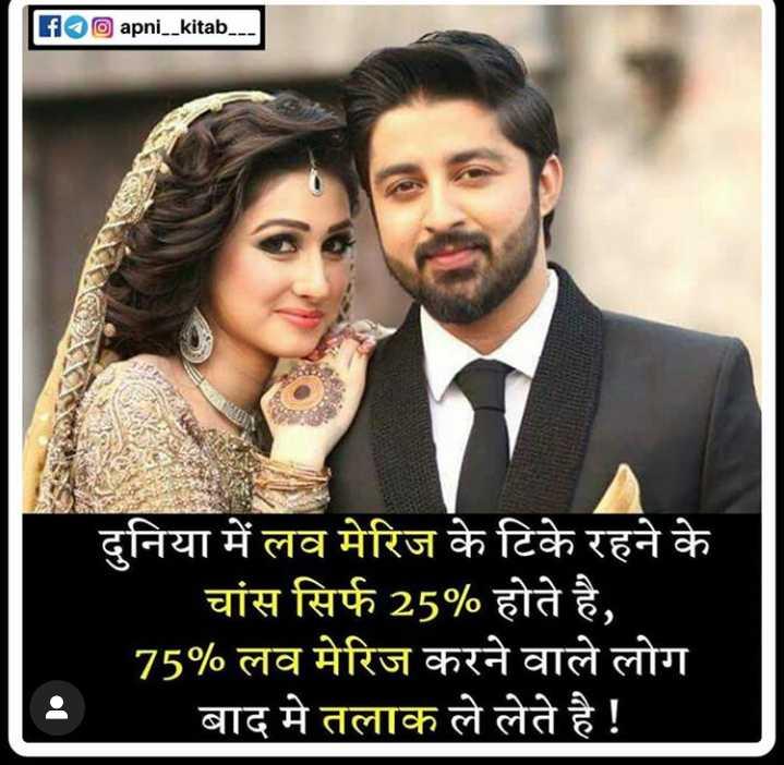 💔 दर्द-ए-दिल - f @ apni _ _ kitab _ _ दुनिया में लव मेरिज के टिके रहने के चांस सिर्फ 25 % होते है , 75 % लव मेरिज करने वाले लोग ' बाद मे तलाक ले लेते है ! - ShareChat