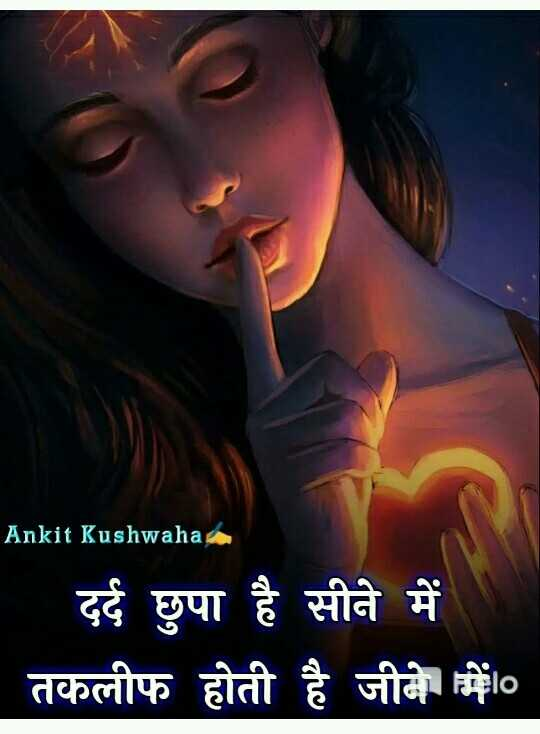 💔दर्द-ए-दिल - Ankit Kushwaha दर्द छुपा है सीने में ' तकलीफ होती है जीने के० - ShareChat