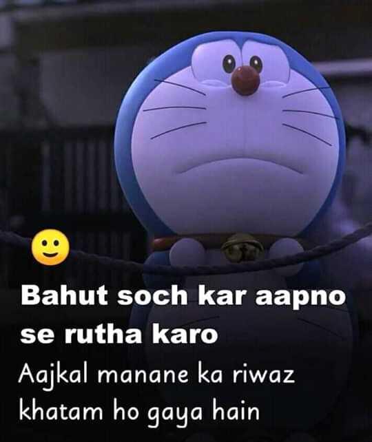 💔दर्द-ए-दिल - Bahut soch kar aapno se rutha karo Aajkal manane ka riwaz khatam ho gaya hain - ShareChat