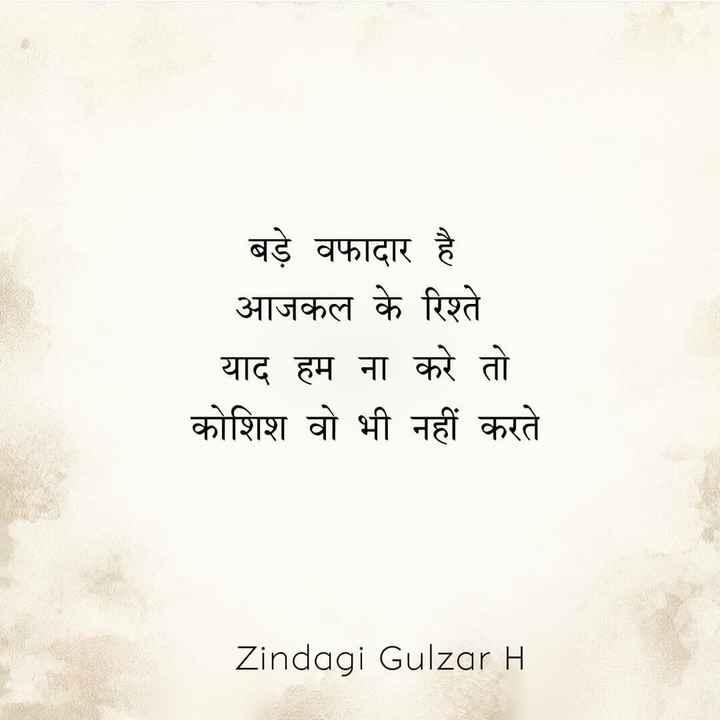 💔दर्द-ए-दिल - बड़े वफादार है । आजकल के रिश्ते । याद हम ना करे तो कोशिश वो भी नहीं करते Zindagi Gulzar H - ShareChat