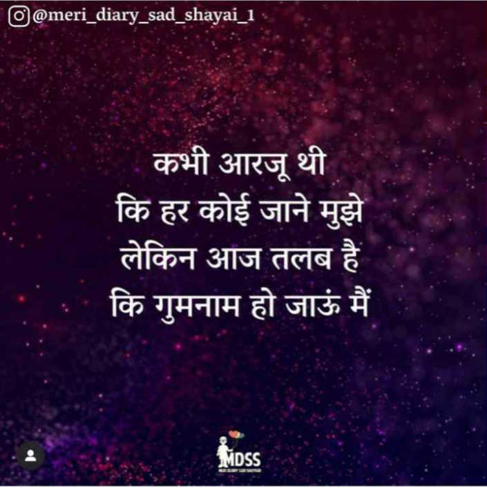 💔 दर्द-ए-दिल - O @ meri _ diary _ sad _ shayai _ 1 कभी आरजू थी कि हर कोई जाने मुझे लेकिन आज तलब है कि गुमनाम हो जाऊं मैं MDSS - ShareChat