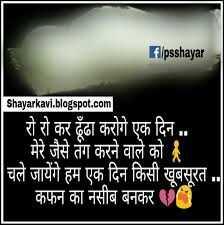 💔दर्द-ए-दिल - filpsshayar Shayarkavi . blogspot . com रो रो कर ढूँढा करोगे एक दिन . . मेरे जैसे तंग करने वाले को । चले जायेंगे हम एक दिन किसी खूबसूरत . . कफन का नसीब बनकर - ShareChat