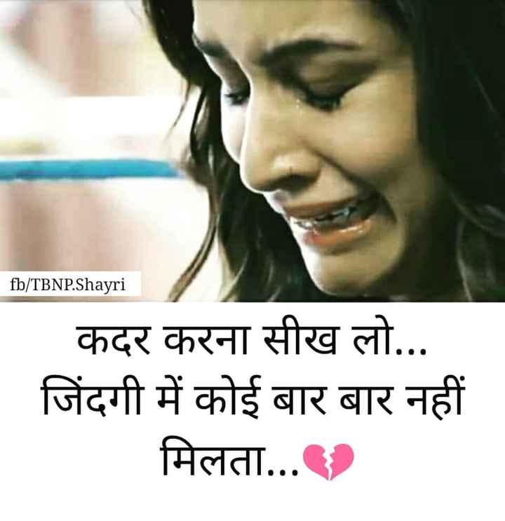 💔दर्द-ए-दिल - | fb / TBNP . Shayri कदर करना सीख लो . . . जिंदगी में कोई बार बार नहीं मिलता . . . ' - ShareChat