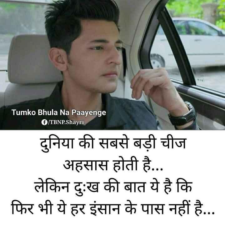 💔दर्द-ए-दिल - Tumko Bhula Na Paayenge f / TBNP . Shayri दुनिया की सबसे बड़ी चीज अहसास होती है . . . लेकिन दुःख की बात ये है कि फिर भी ये हर इंसान के पास नहीं है . . . - ShareChat