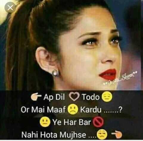 💔दर्द-ए-दिल - Sheen Mot Ap Dil Todo Or Mai Maaf Kardu . . . . . . . ? Ye Har Bar Nahi Hota Mujhse . . . . - ShareChat