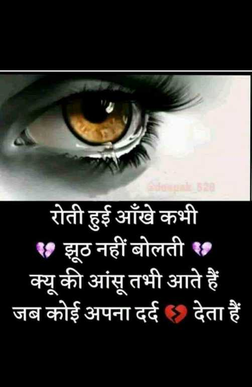 💔 दर्द-ए-दिल - Stdonpati _ sza रोती हुई आँखे कभी १ . झूठ नहीं बोलती क्यू की आंसू तभी आते हैं जब कोई अपना दर्द देता है - ShareChat