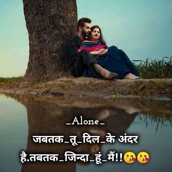 💔 दर्द-ए-दिल - ARI _ Alone जबतक - तू - दिल के अंदर है . तबतक - जिन्दा हूं मैं ! ! - ShareChat