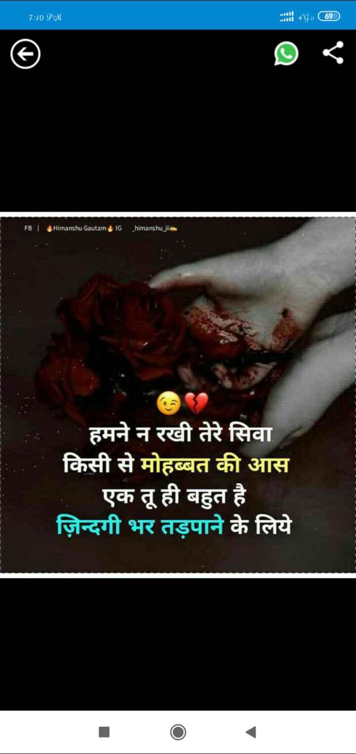 💔 दर्द-ए-दिल - 7 : 10900 : ll 4g ( 69 ) FB | Himanshu Gautam IG _ himanshu jile हमने न रखी तेरे सिवा किसी से मोहब्बत की आस एक तू ही बहुत है ज़िन्दगी भर तड़पाने के लिये - ShareChat