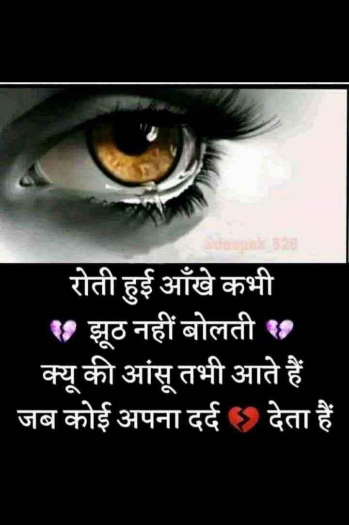 💔 दर्द-ए-दिल - रोती हुई आँखे कभी १ . झूठ नहीं बोलती क्यू की आंसू तभी आते हैं । जब कोई अपना दर्द , देता हैं - ShareChat