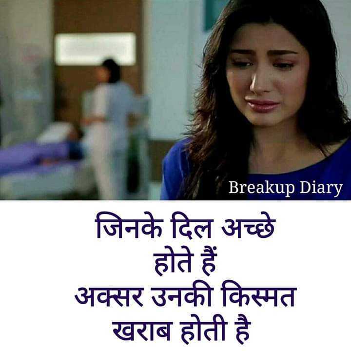 💔दर्द-ए-दिल - Breakup Diary जिनके दिल अच्छे होते हैं अक्सर उनकी किस्मत खराब होती है । - ShareChat