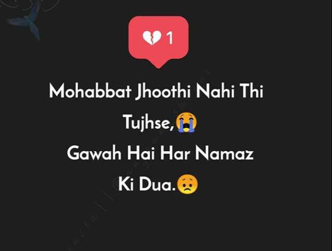 💔 दर्द-ए-दिल - 91 Mohabbat Jhoothi Nahi Thi Tujhse , Gawah Hai Har Namaz Ki Dua . - ShareChat