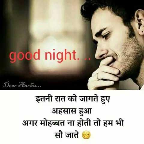 💔दर्द-ए-दिल - | good night . Dear Anshu . . . इतनी रात को जागते हुए अहसास हुआ अगर मोहब्बत ना होती तो हम भी सौ जाते ) - ShareChat