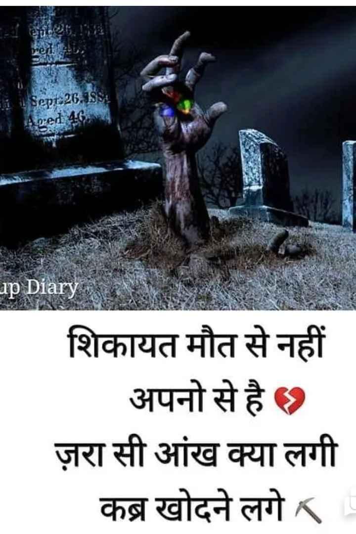 💔दर्द-ए-दिल - य in Sepr : 26 . 38SRO Lip Diary शिकायत मौत से नहीं अपनो से है , ज़रा सी आंख क्या लगी कब्र खोदने लगेर - ShareChat