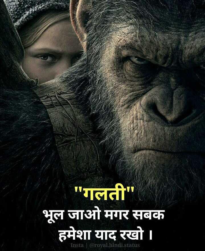 💔दर्द-ए-दिल - गलती भूल जाओ मगर सबक हमेशा याद रखो । Insta @ royal . hindi . status - ShareChat