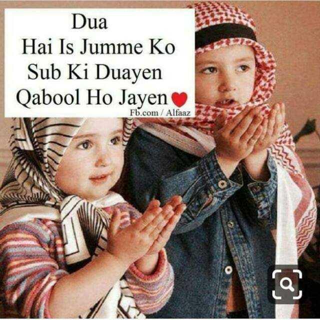 💔दर्द-ए-दिल - Dua Hai Is Jumme Ko Sub Ki Duayen Qabool Ho Jayen Fb . com / Alfaaz - ShareChat