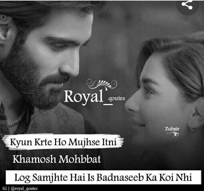 💔दर्द-ए-दिल - Royal qoute Zubair Kyun Krte Ho Mujhse Itni Khamosh Mohbbat Log Samjhte Hai Is Badnaseeb Ka Koi Nhi IG | @ royal _ qoutes - ShareChat