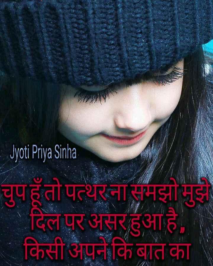 💔दर्द-ए-दिल - Jyoti Priya Sinha चुपहूँ तो पत्थरना समझो मुझे दिल पर असरहुआहै , किसी अपने कि बात का - ShareChat