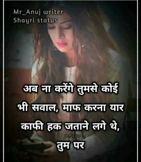 💔दर्द कहानियां - Mr _ Anuj writer Shayri status अब ना करेंगे तुमसे कोई भी सवाल , माफ करना यार काफी हक जताने लगे थे , तुम पर Me _ Ano wa - ShareChat