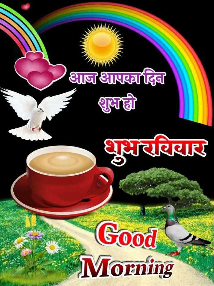 💔 दर्द भरल गाना 🎶 - ' आज आपका दिन शुभाही शुभरविरार Good Morning - ShareChat